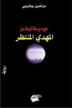 حوبه ورحلة البحث عن المهدي المنتظر رواية لـ عزالدين جلاوجي