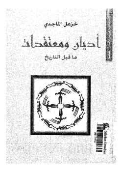 أديان ومعتقدات ماقبل التاريخ لـ خزعل الماجدي