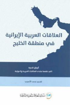 العلاقات العربية الإيرانية في منطقة الخليج