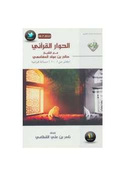 الحوار القرآني مع الشيخ المغامسي