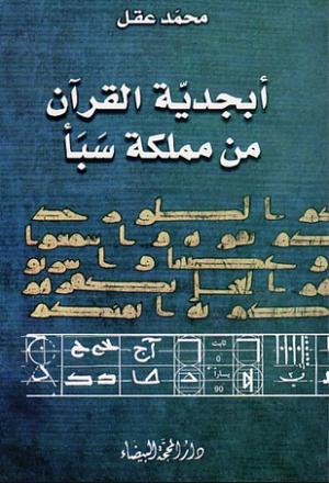 أبجديّة القرآن مِن مملكة سبأ ( دراسة لحركيّة الخط العربي في التكوين والبنى والأبعاد )