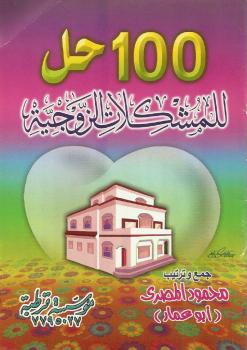(100) مائة حل للمشكلات الزوجية - نسخة مصورة