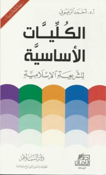 الكليات الأساسية للشريعة الاسلامية - نسخة مصورة