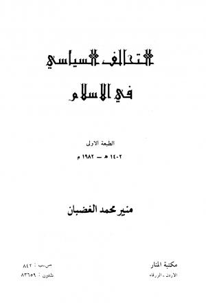 التحالف السياسي في الإسلام