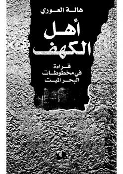 أهل الكهف - قراءة في مخطوطات البحر الميت
