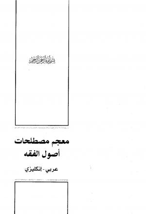 معجم مصطلحات أصول الفقه (عربي - إنكليزي ) - نسخة مصورة