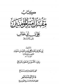 مقتل أمير المؤمنين علي بن أبي طالب
