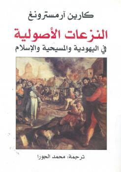 النزعات الأصولية فى اليهودية والمسيحية والإسلام