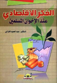 الفكر الإقتصادي عند الإخوان المسلمين الدكتور عبد الحميد الغزالي