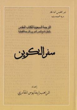 سفر التكوين الترجمة السبعينية للكتاب المقدس بالمقارنة مع النص العبرى والترجمة القبطية