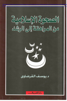الصحوة الاسلامية من المراهقة إلى الرشد - نسخة مصورة