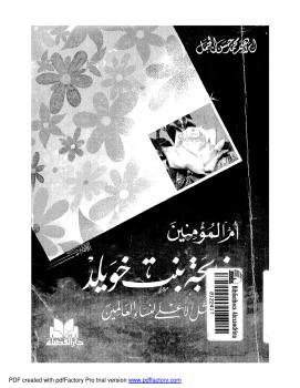 أم المؤمنين خديجة بنت خويلد المثل الأعلى لنساء العالمين