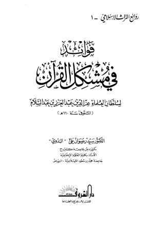 فوائد في مشكل القرآن