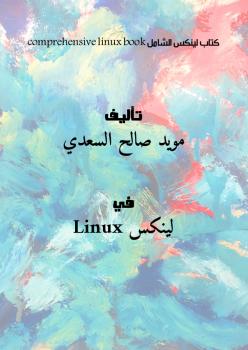 كتاب لينكس الشامل - comprehensive linux book