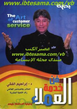 فن خدمة العملاء وكيفية المحافظة عليهم - نسخة مصورة