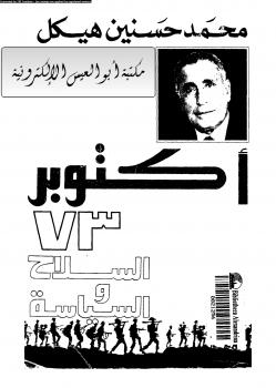 أكتوبر 73 السلاح و السياسة