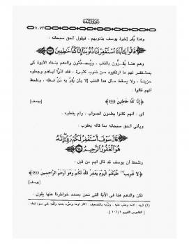 خواطر الشعراوي المجلد الثاني عشر