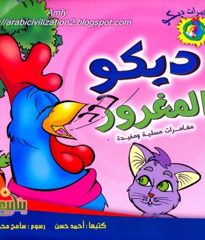 سلسلة مغامرات ديكو.. ديكو المغرور.. بالعربية والإنجليزية