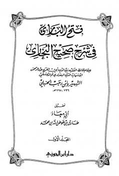 فتح الباري في شرح صحيح البخاري ت: عوض الله ط ابن الجوزي
