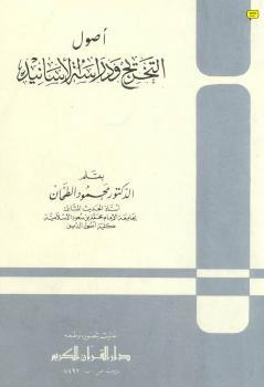 أصول التخريج ودراسة الأسانيد ط المعارف