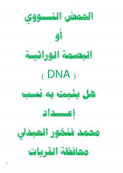 الحمض النووي أو البصمة الوراثية (DNA) هل يثبت به نسب ؟