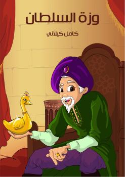 وزة السلطان