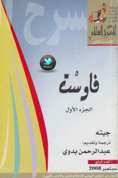 فاوست جـ [1]