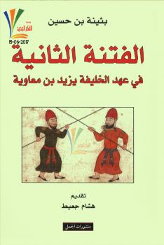 الفتنة الثانية في عهد الخليفة يزيد بن معاوية