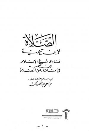 فتاوى شيخ الإسلام ابن تيمية في مسائل من الصلاة