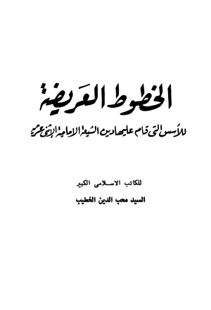 الخطوط العريضة للأسس التي قام عليها دين الشيعة الإمامية الاثنى عشرية