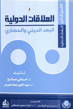 التأصيل النظري للدراسات الحضارية (5) العلاقات الدولية البعد الديني والحضاري -