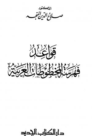 قواعد فهرسة المخطوطات العربية