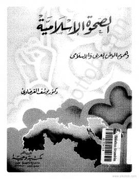 التربية الإسلامية ومدرسة حسن البنا - بمناسبة مرور ثلاثين عاما علي استشهاد الإمام حسن البنا