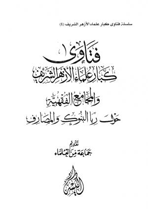 فتاوى كبار علماء الأزهر الشريف والمجامع الفقهية حول ربا البنوك والمصارف