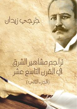 تراجم مشاهير الشرق في القرن التاسع عشر