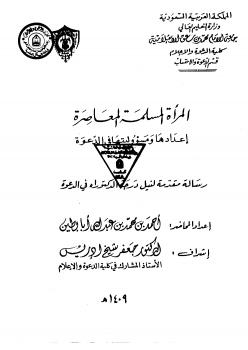 المرأة المسلمة المعاصرة إعدادها ومسؤوليتها في الدعوة -