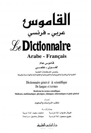 القاموس عربي فرنسي le dictionnaire arabefrancais