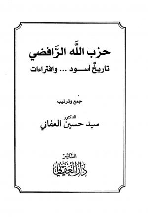 حزب الله الرافضي تاريخ أسود وافتراءات