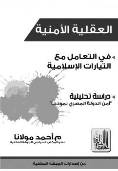 العقلية الأمنية في التعامل مع التيارات الإسلامية دراسة تحليلية