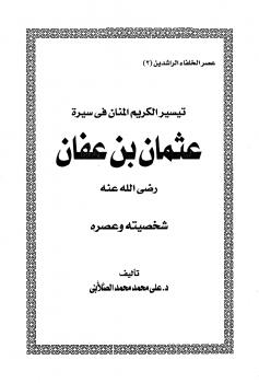 تيسير الكريم المنان فى سيرة عثمان بن عفان شخصيته وعصره