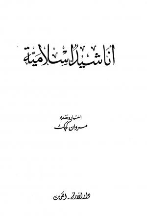 أناشيد إسلامية