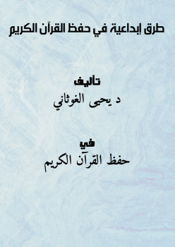 طرق إبداعية في حفظ القرآن الكريم