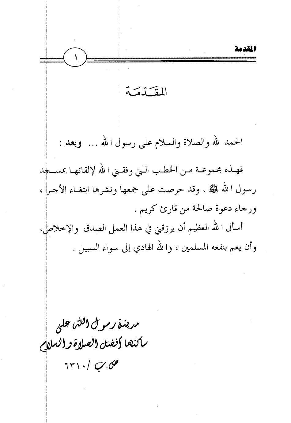 تحميل كتاب نفحات من منبر رسول الله صلى الله عليه وسلم ل عبد الباري بن عواض بن علي الثبيتي Pdf