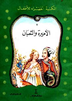 الأميرة و الثعبان