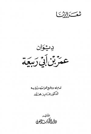 ديوان عمر بن أبي ربيعة ط الكتاب العربي