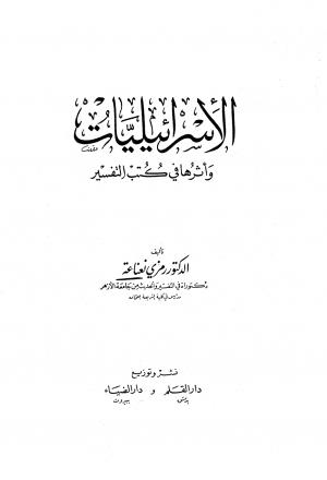 الإسرائيليات وأثرها في كتب التفسير