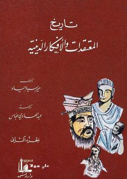 تاريخ المعتقدات والأفكار الدينية الجزء الثانى