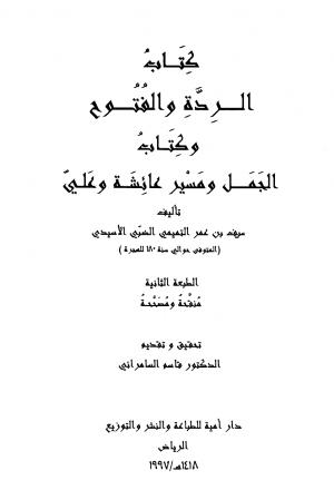 الردة والفتوح وكتاب الجمل ومسير عائشة وعلى