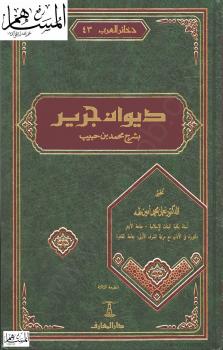 ديوان جرير بشرح محمد بن حبيب