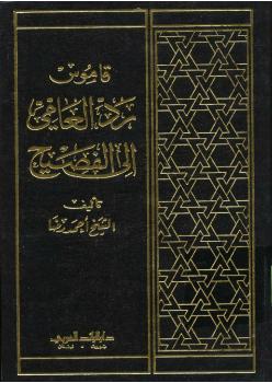 قاموس رد العامي إلى الفصيح - نسخة مصورة